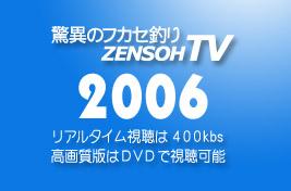 驚異のフカセ釣り ZENSOH-TV 2006