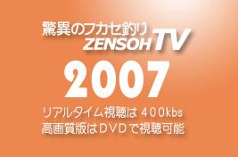 驚異のフカセ釣り ZENSOH-TV 2007