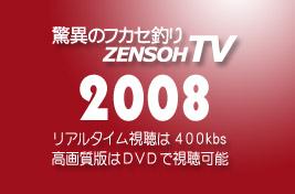 驚異のフカセ釣り ZENSOH-TV 2008